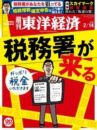 週刊東洋経済 2015年2月14日号
