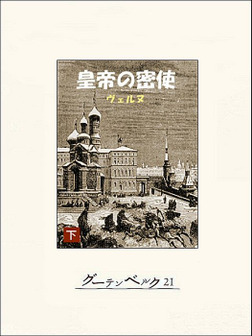 皇帝の密使(下)-電子書籍