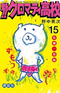 魁!!クロマティ高校(15)-電子書籍