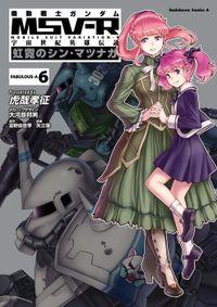 機動戦士ガンダム MSV-R 宇宙世紀英雄伝説 虹霓のシン・マツナガ(6)