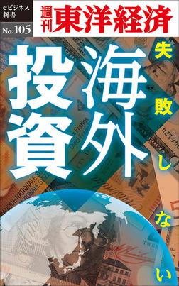 失敗しない海外投資―週刊東洋経済eビジネス新書No.105-電子書籍