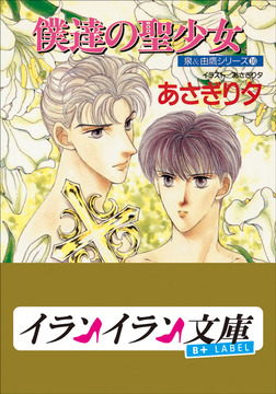 B+ LABEL 泉&由鷹シリーズ10 僕達の聖少女-電子書籍