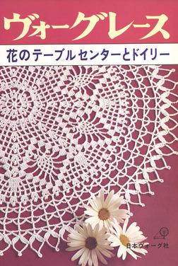 ヴォーグレース 花のテーブルセンターとドイリー-電子書籍
