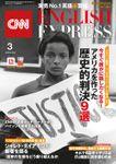 [音声DL付き]CNN ENGLISH EXPRESS 2020年3月号