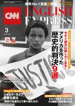 [音声DL付き]CNN ENGLISH EXPRESS 2020年3月号-電子書籍