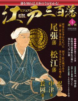 ビジュアル江戸三百藩4号-電子書籍
