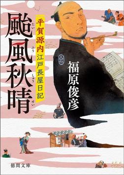 平賀源内江戸長屋日記 颱風秋晴-電子書籍