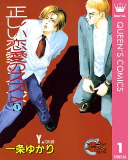 正しい恋愛のススメ 1-電子書籍