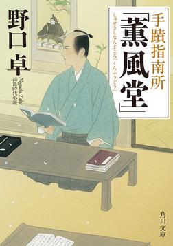手蹟指南所「薫風堂」-電子書籍