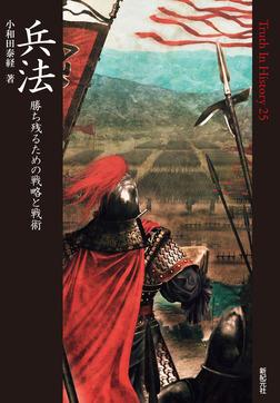 兵法-電子書籍