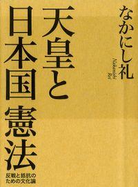 天皇と日本国憲法(毎日新聞出版) 反戦と抵抗のための文化論