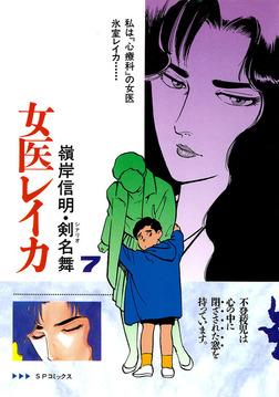女医レイカ 7巻-電子書籍