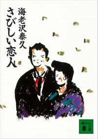 さびしい恋人(講談社文庫)
