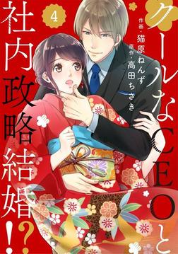 comic Berry'sクールなCEOと社内政略結婚!?4巻-電子書籍