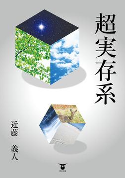 超実存系-電子書籍