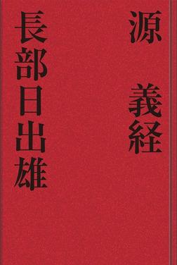 源 義経-電子書籍