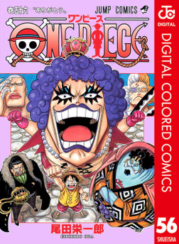 ONE PIECE カラー版 56-電子書籍