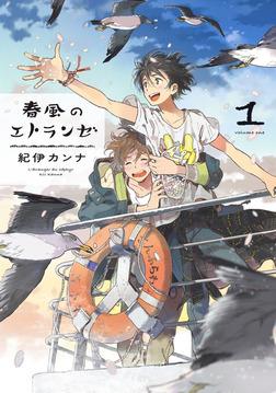 春風のエトランゼ(1)-電子書籍