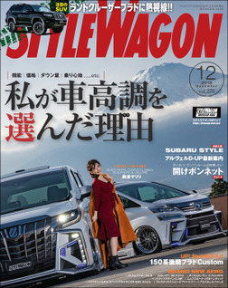 STYLE WAGON 2018年12月号-電子書籍
