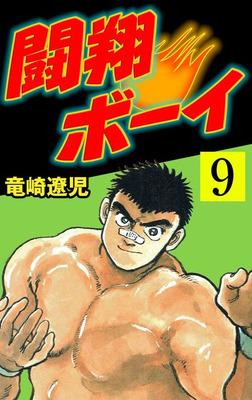 闘翔ボーイ 9-電子書籍