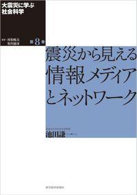 大震災に学ぶ社会科学 第8巻 震災から見える情報メディアとネットワーク