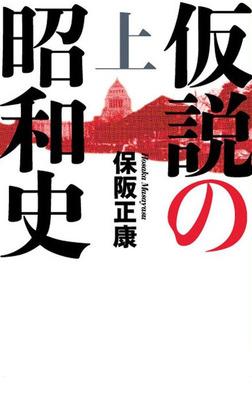 仮説の昭和史(上)―昭和史の大河を往く〈第12集〉-電子書籍
