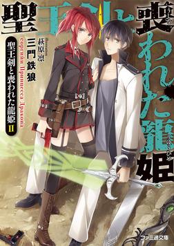 聖王剣と喪われた龍姫2-電子書籍