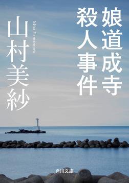娘道成寺殺人事件-電子書籍
