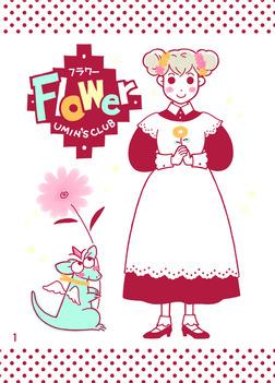 Flower-電子書籍