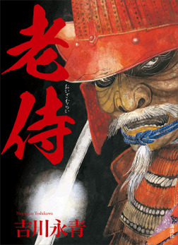 老侍-電子書籍