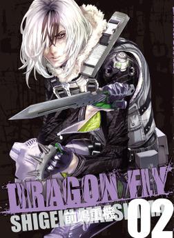 DRAGON FLY VOL.02-電子書籍