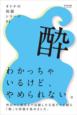 オトナの短篇シリーズ04 「酔」-電子書籍