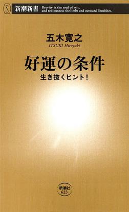 好運の条件―生き抜くヒント!―-電子書籍
