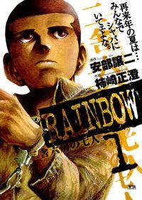 RAINBOW(1)【期間限定 無料お試し版】