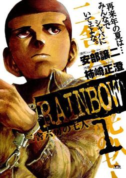 RAINBOW(1)【期間限定 無料お試し版】-電子書籍