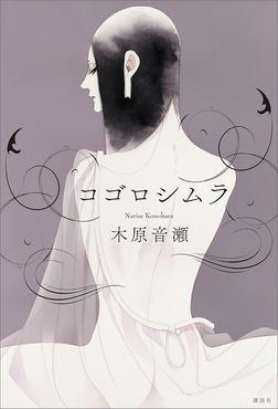 コゴロシムラ-電子書籍