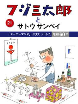フジ三太郎とサトウサンペイ (21)~「スーパーマリオ」が大ヒットした昭和60年~-電子書籍