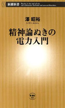 精神論ぬきの電力入門-電子書籍