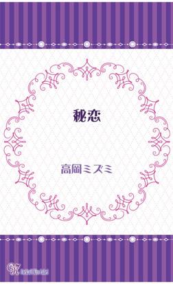 秘恋-電子書籍