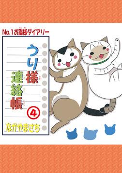 うり様連絡帳4-電子書籍