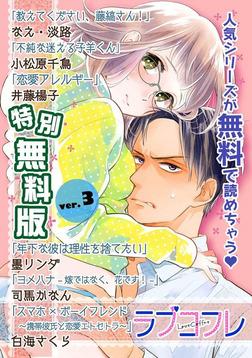 【特別無料版】ラブコフレ ver.3-電子書籍
