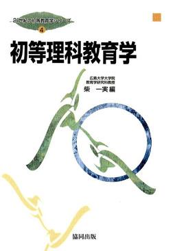 初等理科教育学-電子書籍