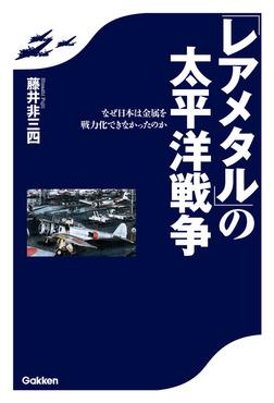 「レアメタル」の太平洋戦争 なぜ日本は金属を戦力化できなかったのか-電子書籍
