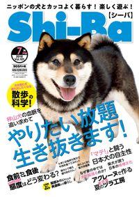Shi-Ba 2018年7月号 Vol.101