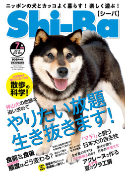 Shi-Ba 2018年7月号 Vol.101-電子書籍