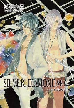 SILVER DIAMOND 外伝-電子書籍