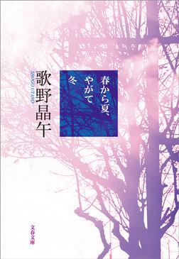 春から夏、やがて冬-電子書籍