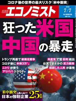 週刊エコノミスト (シュウカンエコノミスト) 2020年07月07日号-電子書籍