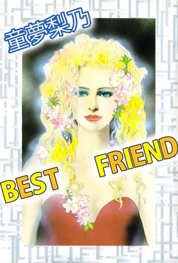 BEST FRIEND-電子書籍