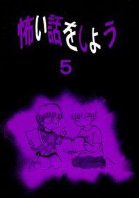 怖い話をしよう(5)